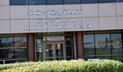 Provincial Council of Sulaymaniyah calls for the suspension of decisions of the Government
