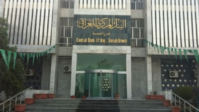 The Central Bank of Iraq reveals its reserves of foreign currency
